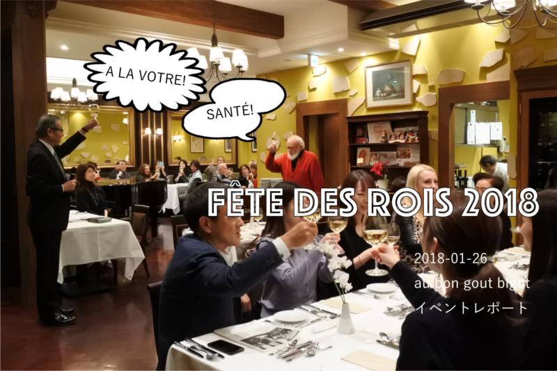 Fête des Rois 2018!ガレット・デ・ロワでÉpiphanieを祝うパーティを今年も開催しました!
