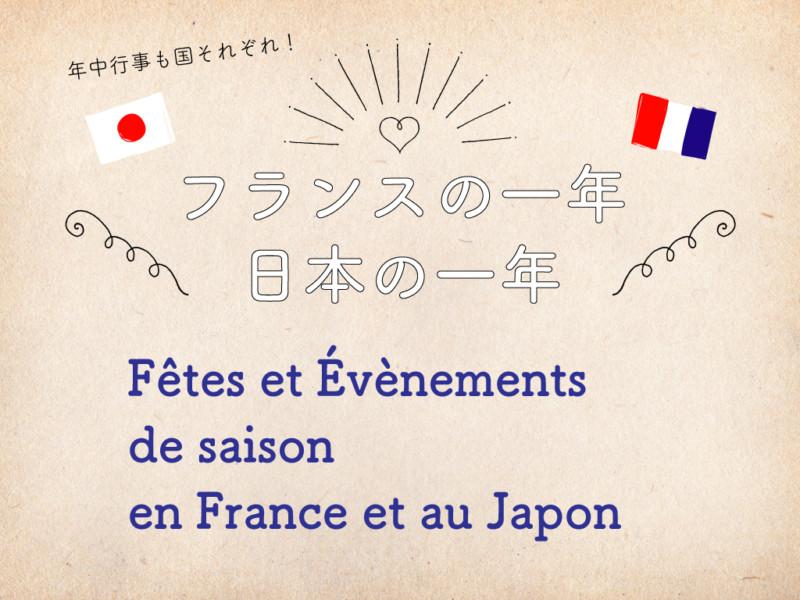 【フランスの一年 日本の一年】「Mardi gras」と「節分」