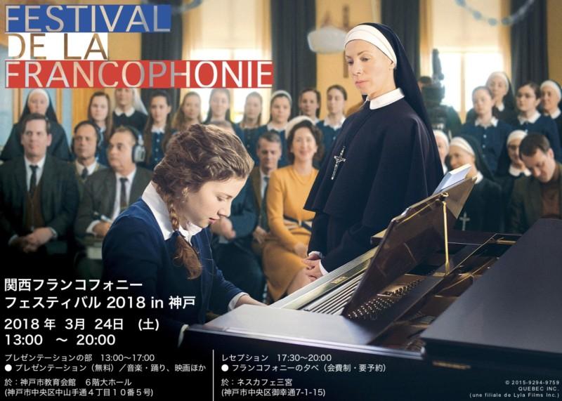フランス語圏の魅力満載!「関西フランコフォニーフェスティバル2018 à KOBE 」