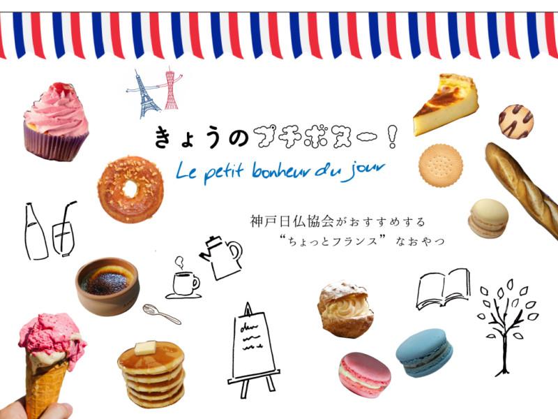 """【きょうのプチボヌー!】""""パティスリー オ プレジール シュクレ""""のパイ・エクレール"""