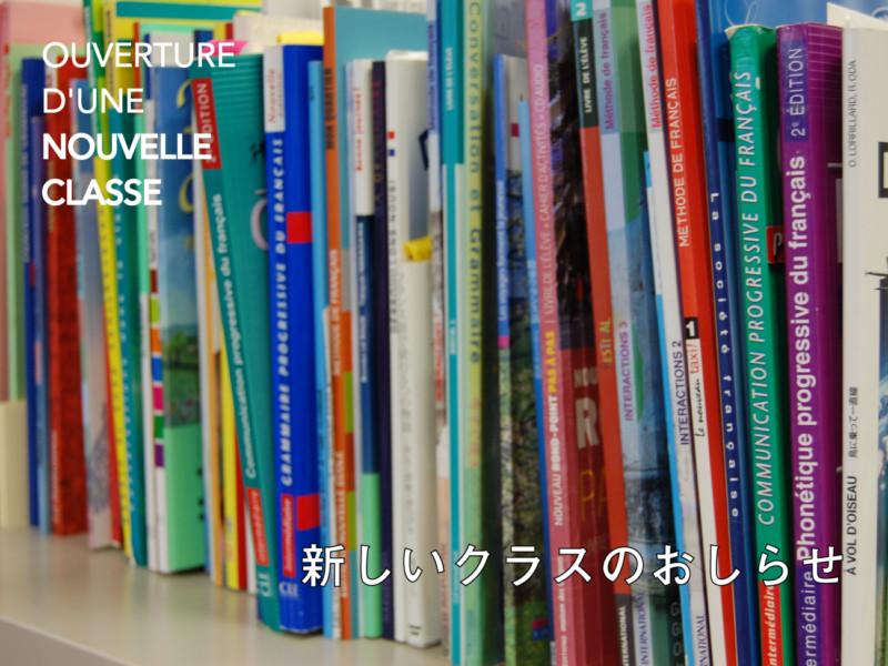 【フランス語講座】「はじめての入門クラス」「仏検対策クラス」を新たに開講いたします