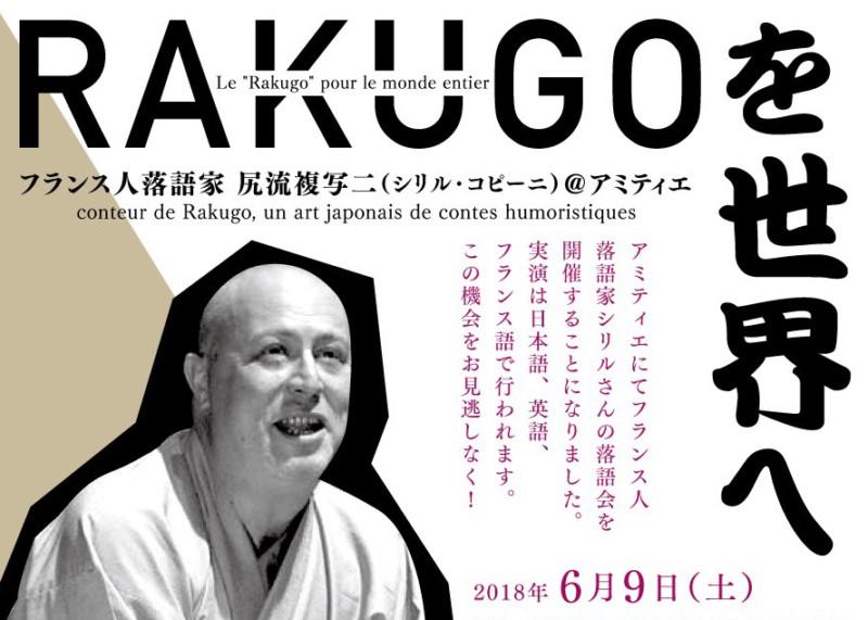 RAKUGOを世界へ!フランス人落語家シリルさんが神戸にやってくる!