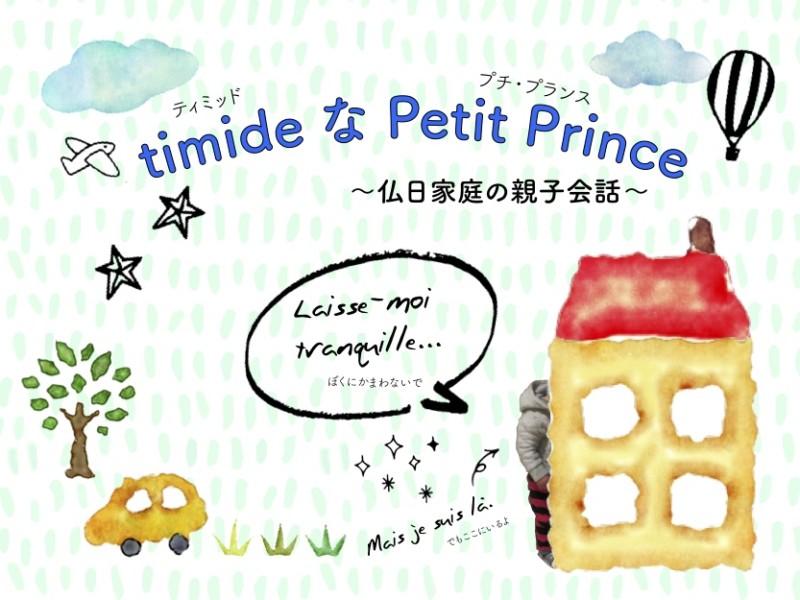 【timideなPetit prince 〜仏日家庭の親子会話〜】 毎日のくらし「朝のあいさつ」編