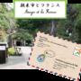 【朝来市とふらんす】日本の近代化の代表的な人と場所 ① 朝倉盛明