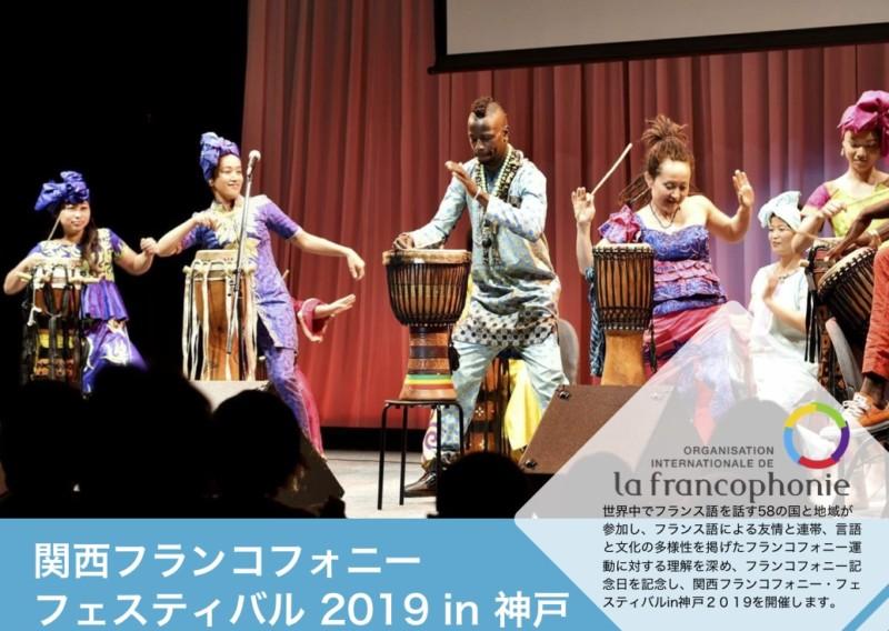 """関西フランコフォニー・フェスティバル 2019 in 神戸  """"Festival de la Francophonie dans le Kansai """""""