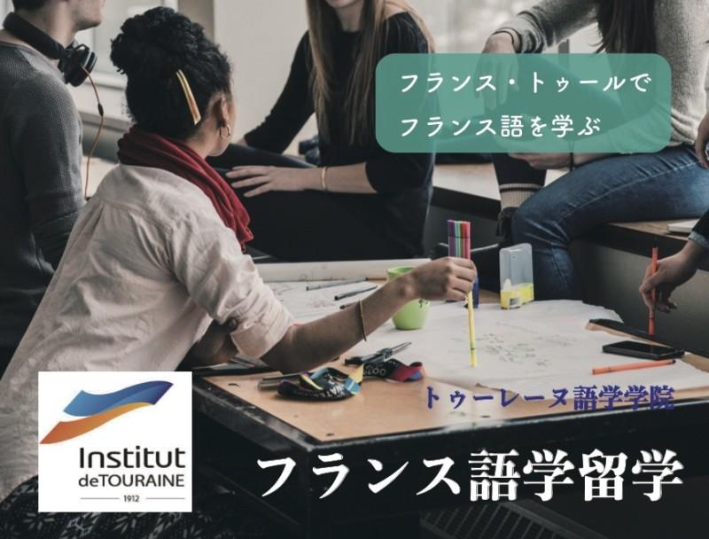 フランス語学留学サポートが始まります!