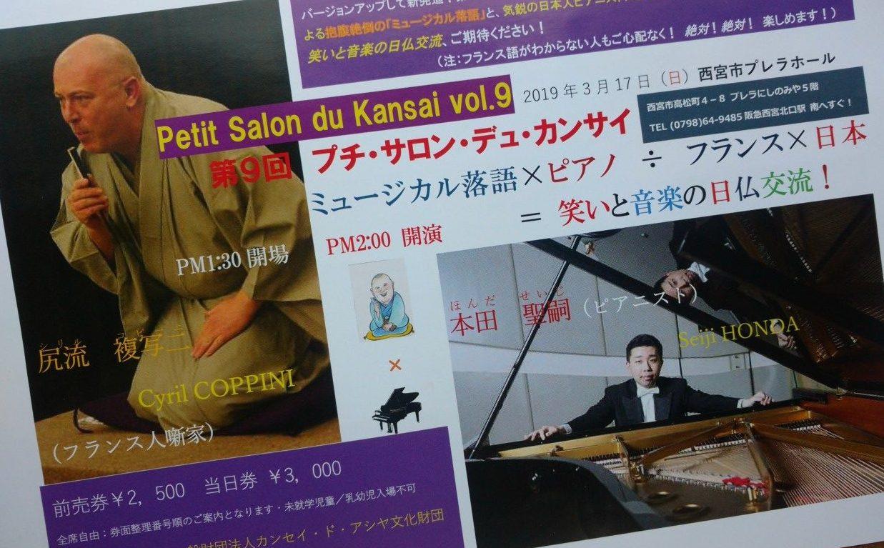 笑いと音楽の日仏交流!ミュージカル落語×ピアノ「Petit Salon du Kansai vol.9」