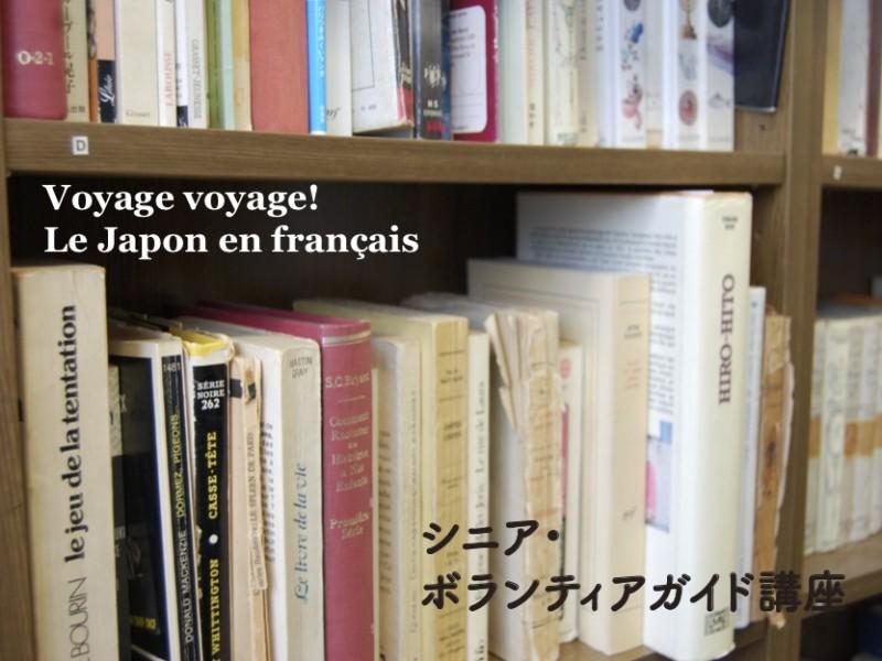 """Voyage voyage! Le Japon en français"" 《シニア・ボランティアガイド特別講座》"