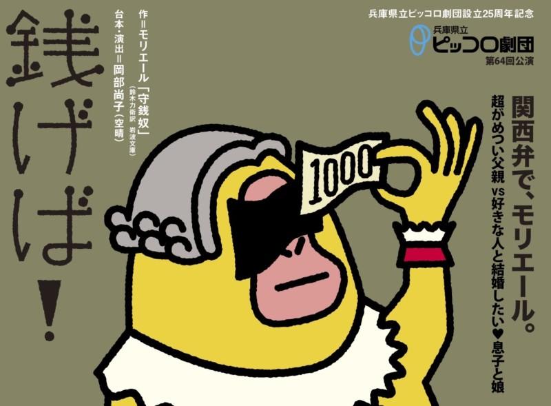 モリエール「守銭奴」を関西弁で!ピッコロ劇団の新作「銭げば!」公演
