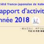 2018年度 事業報告書